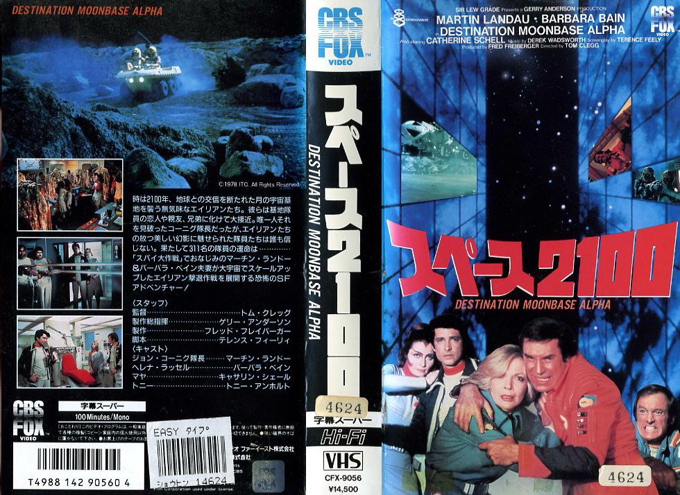 スペース2100 VHSネットレンタル ビデオ博物館 廃盤ビデオ専門店 株式会社Kプラス