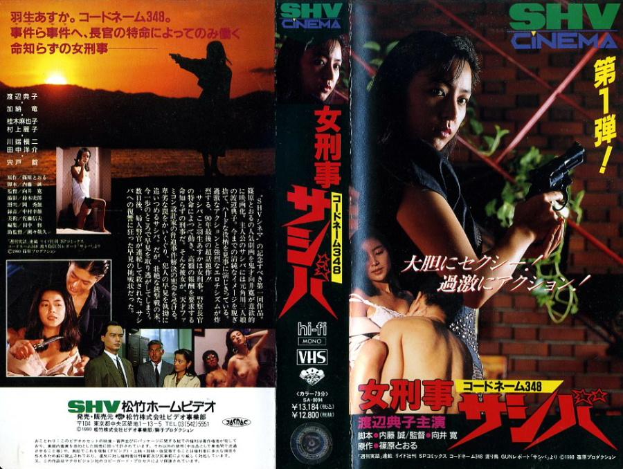 コードネーム348 女刑事サシバ VHSネットレンタル ビデオ博物館 廃盤ビデオ専門店 株式会社Kプラス
