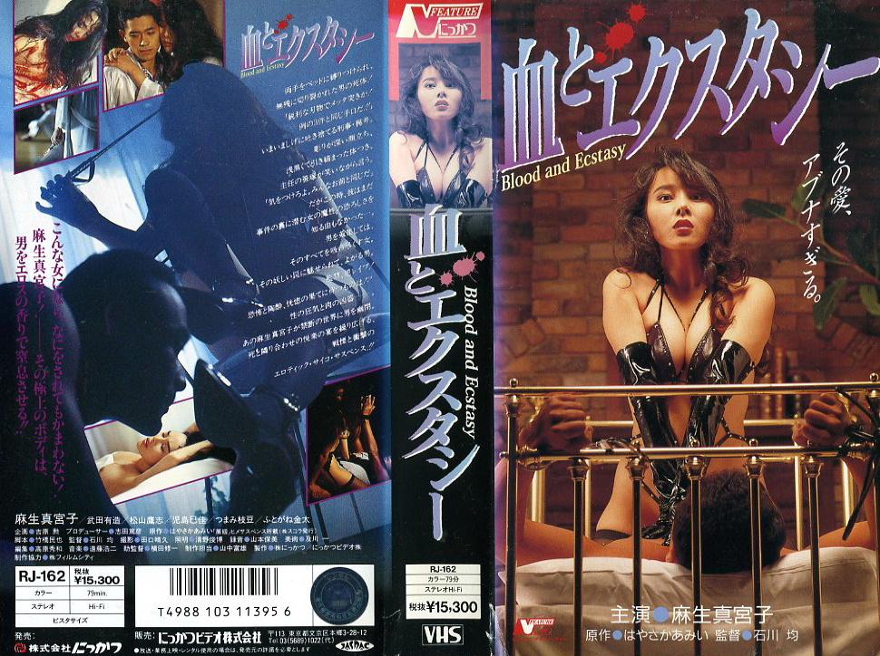 血とエクスタシー VHSネットレンタル ビデオ博物館 廃盤ビデオ専門店 株式会社Kプラス