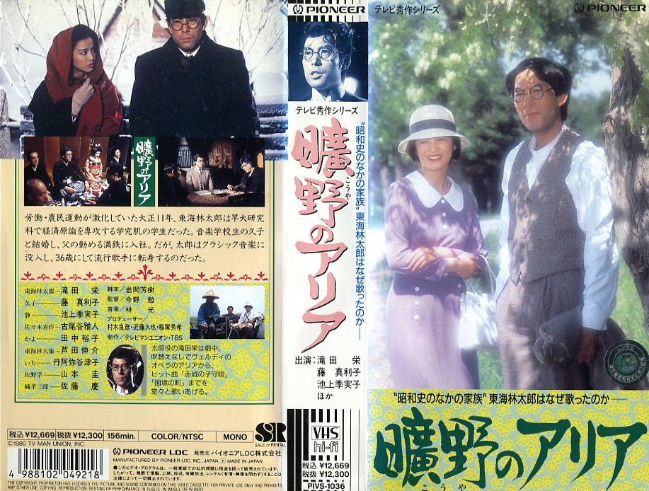 曠野のアリア VHSネットレンタル ビデオ博物館 廃盤ビデオ専門店 株式会社Kプラス
