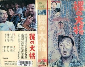 裸の大将 VHSネットレンタル ビデオ博物館 廃盤ビデオ専門店 株式会社Kプラス