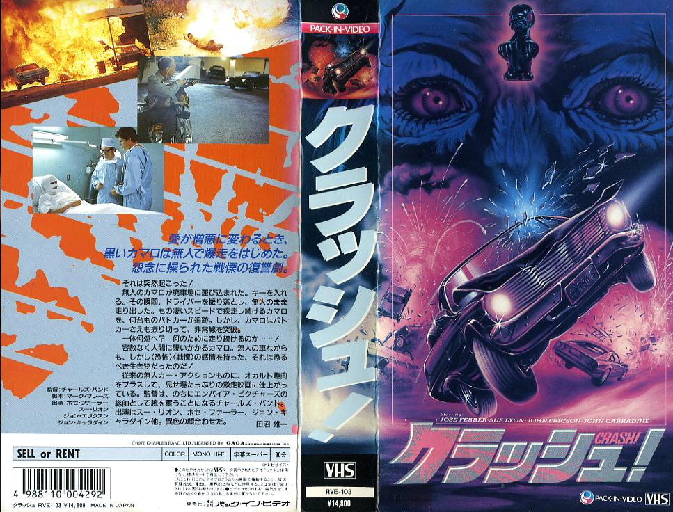 クラッシュ! VHSネットレンタル ビデオ博物館 廃盤ビデオ専門店 株式会社Kプラス