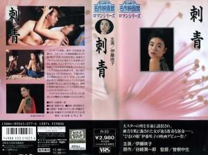 刺青 IREZUMI VHSネットレンタル ビデオ博物館 廃盤ビデオ専門店 株式会社Kプラス