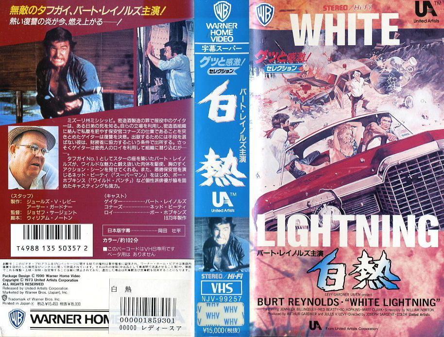 白熱 VHSネットレンタル ビデオ博物館 廃盤ビデオ専門店 株式会社Kプラス