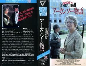 アーカンソー物語 VHSネットレンタル ビデオ博物館 廃盤ビデオ専門店 株式会社Kプラス