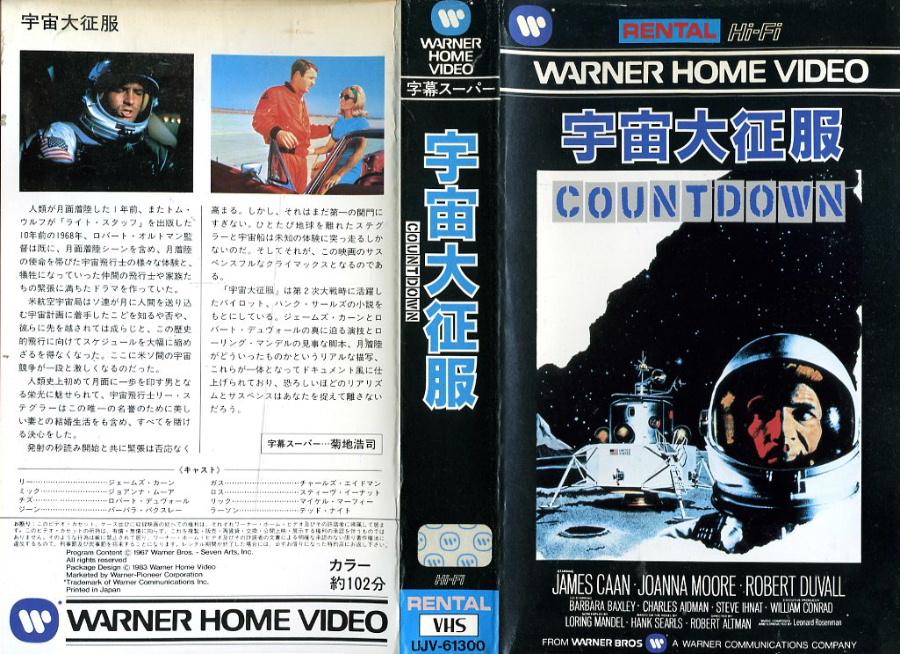 宇宙大征服 VHSネットレンタル ビデオ博物館 廃盤ビデオ専門店 株式会社Kプラス