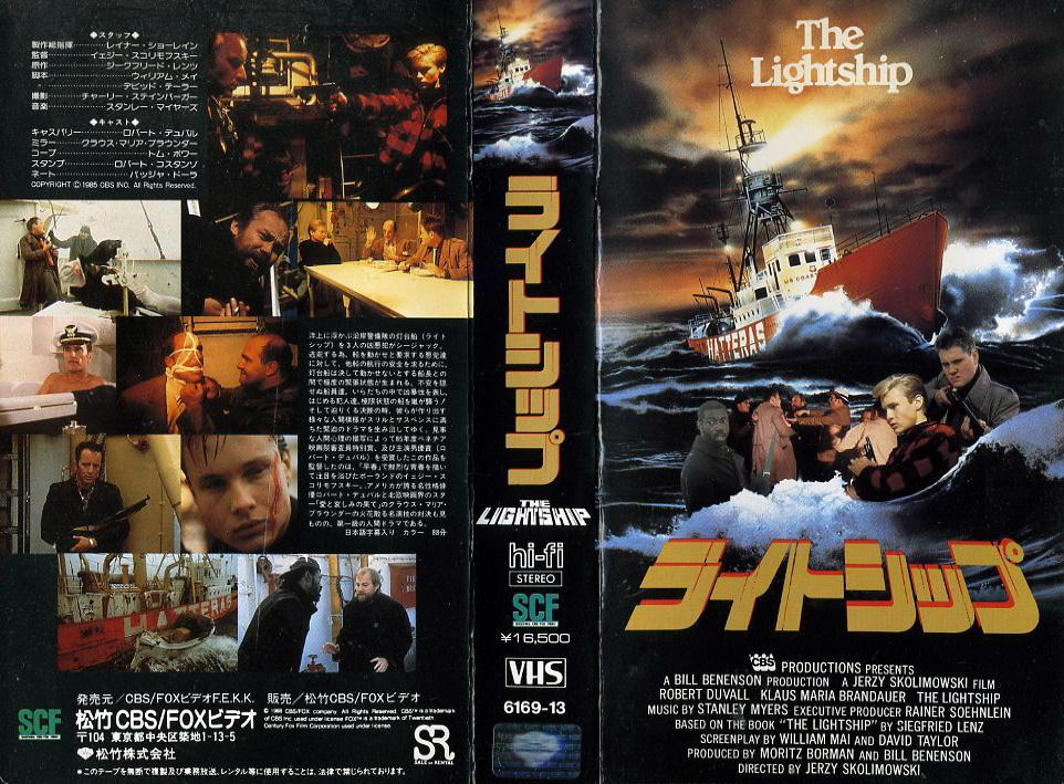 ライトシップ VHSネットレンタル ビデオ博物館 廃盤ビデオ専門店 株式会社Kプラス