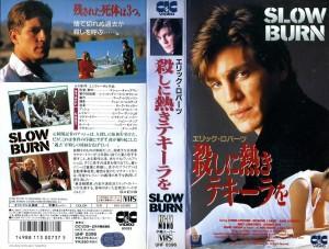 殺しに熱きテキーラを VHSネットレンタル ビデオ博物館 廃盤ビデオ専門店 株式会社Kプラス