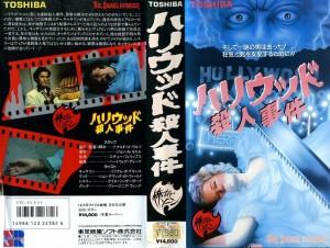 ハリウッド殺人事件 VHSネットレンタル ビデオ博物館 廃盤ビデオ専門店 株式会社Kプラス