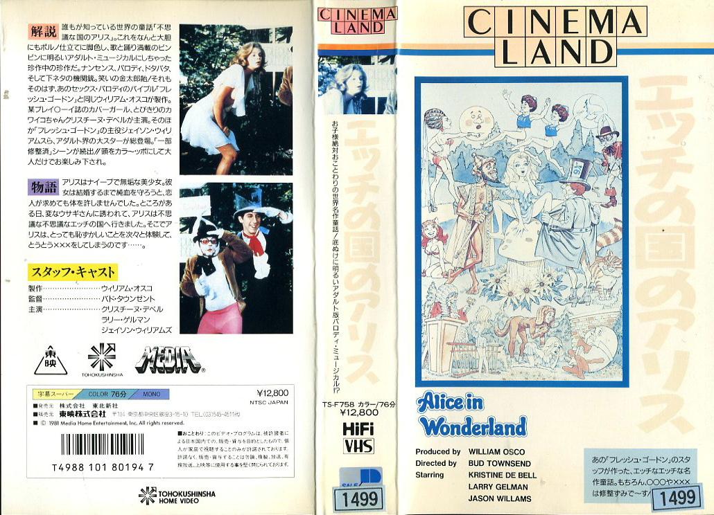 エッチの国のアリス VHSネットレンタル ビデオ博物館 廃盤ビデオ専門店 株式会社Kプラス