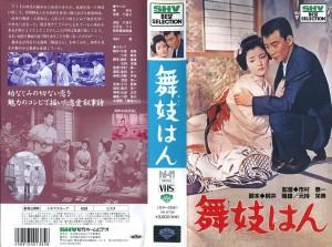 舞妓はん VHSネットレンタル ビデオ博物館 廃盤ビデオ専門店 株式会社Kプラス