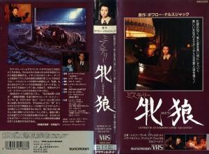 ミステリー/牝狼(めろう) VHSネットレンタル ビデオ博物館 廃盤ビデオ専門店 株式会社Kプラス