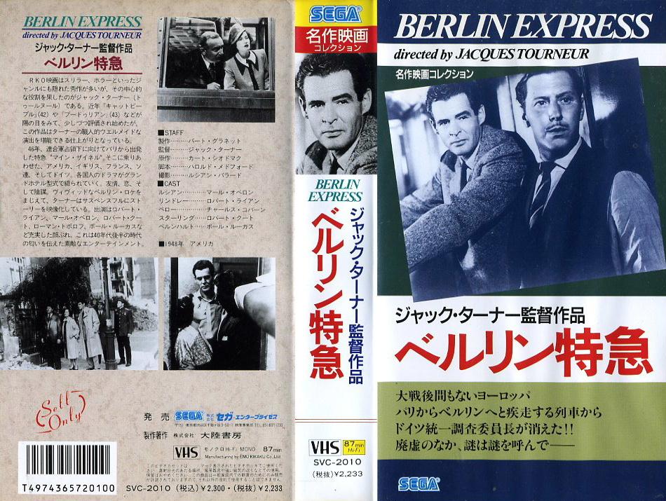 ベルリン特急 VHSネットレンタル ビデオ博物館 廃盤ビデオ専門店 株式会社Kプラス