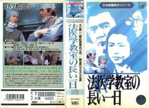 法医学教室の長い一日 VHSネットレンタル ビデオ博物館 廃盤ビデオ専門店 株式会社Kプラス