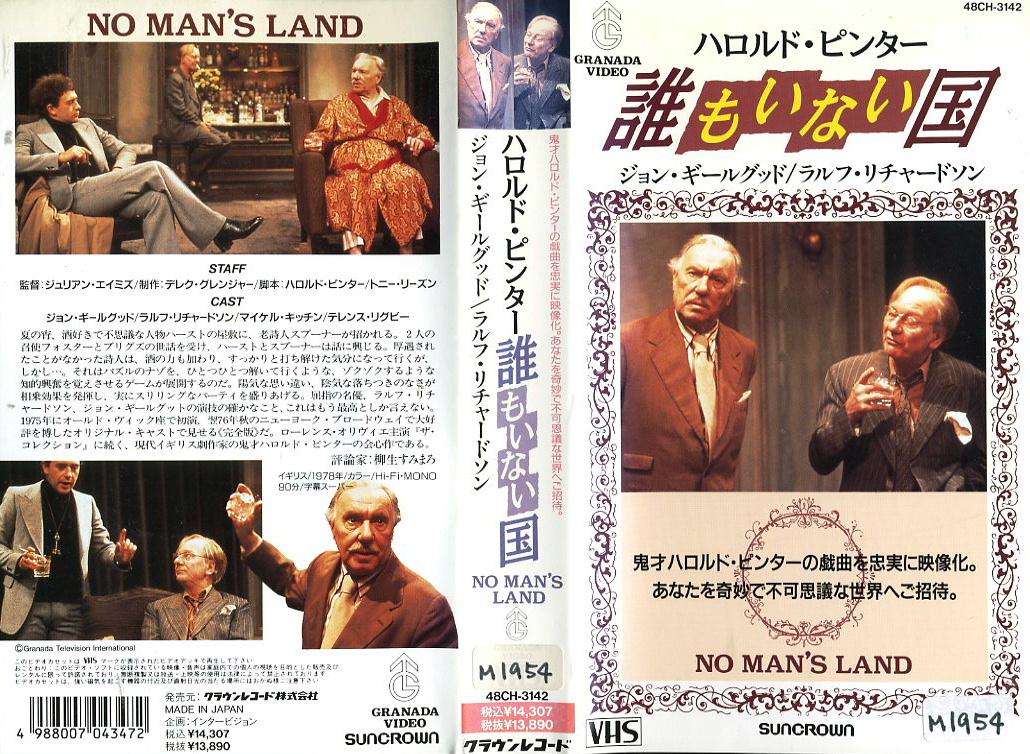 ハロルド・ピンター 誰もいない国 NO MAN'S LAND VHSネットレンタル ビデオ博物館 廃盤ビデオ専門店 株式会社Kプラス