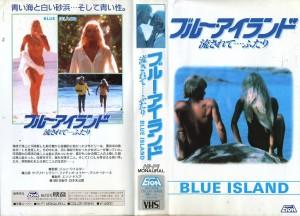 ブルー・アイランド/流されて…ふたり VHSネットレンタル ビデオ博物館 廃盤ビデオ専門店 株式会社Kプラス