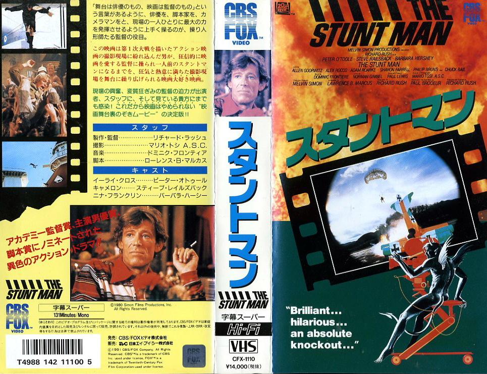 スタントマン VHSネットレンタル ビデオ博物館 廃盤ビデオ専門店 株式会社Kプラス