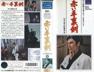 赤い手裏剣 VHSネットレンタル ビデオ博物館 廃盤ビデオ専門店 株式会社Kプラス