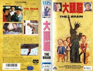 大頭脳 VHSネットレンタル ビデオ博物館 廃盤ビデオ専門店 株式会社Kプラス