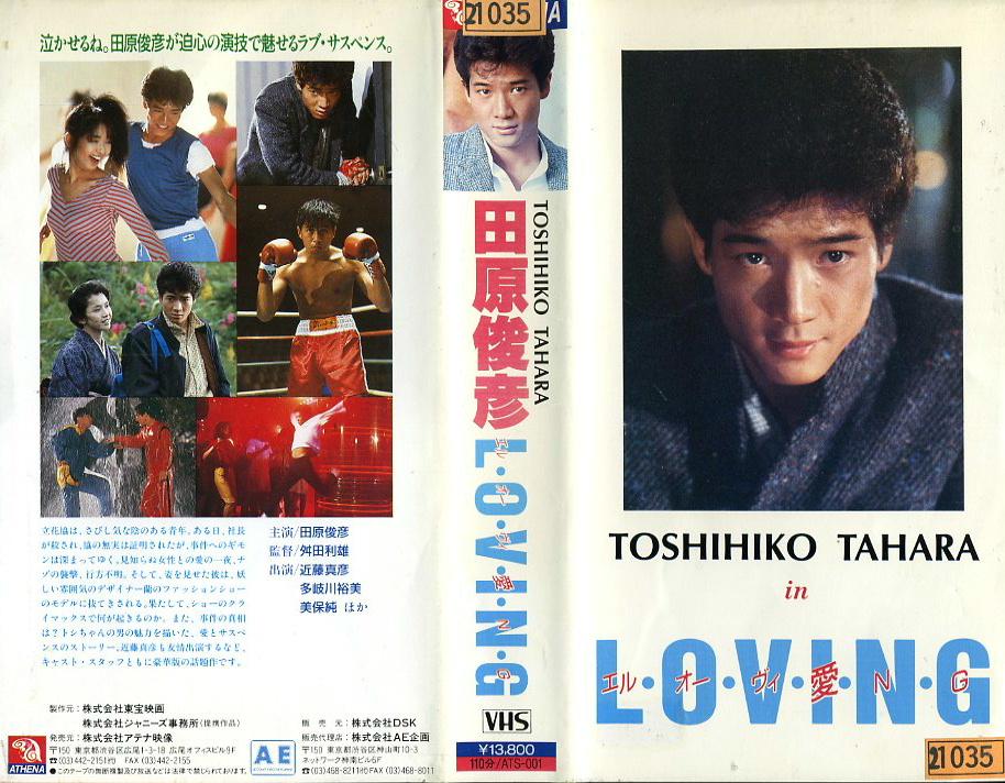 エル・オー・ヴィ・愛・N・G VHSネットレンタル ビデオ博物館 廃盤ビデオ専門店 株式会社Kプラス