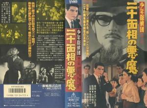 少年探偵団 二十面相の悪魔 VHSネットレンタル ビデオ博物館 廃盤ビデオ専門店 株式会社Kプラス