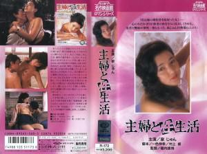 主婦と性生活 VHSネットレンタル ビデオ博物館 廃盤ビデオ専門店 株式会社Kプラス
