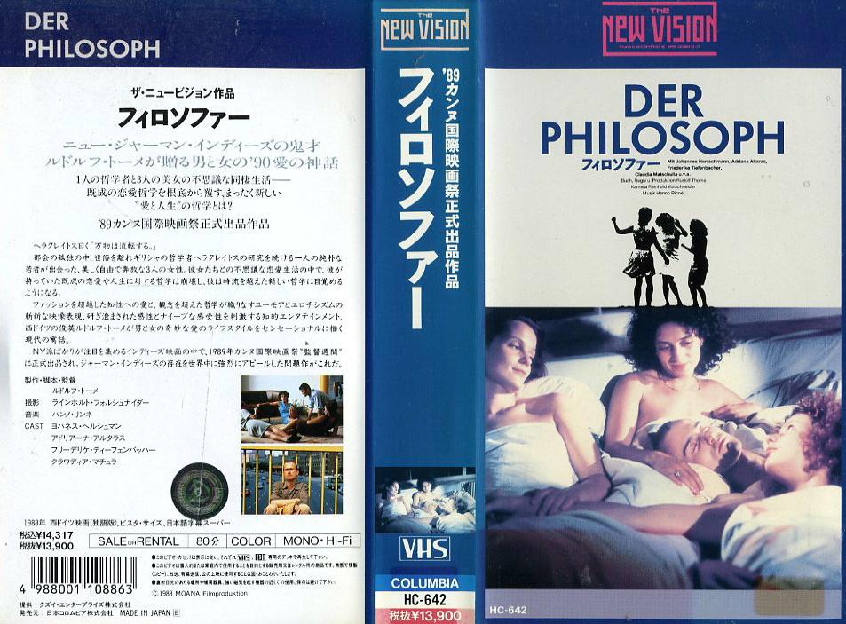 フィロソファー VHSネットレンタル ビデオ博物館 廃盤ビデオ専門店 株式会社Kプラス