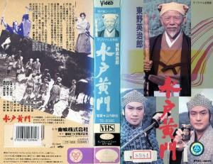 水戸黄門 VHSネットレンタル ビデオ博物館 廃盤ビデオ専門店 株式会社Kプラス
