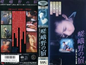 嵯峨野の宿 VHSネットレンタル ビデオ博物館 廃盤ビデオ専門店 株式会社Kプラス