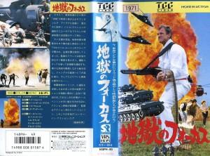 地獄のフォーカス VHSネットレンタル ビデオ博物館 廃盤ビデオ専門店 株式会社Kプラス