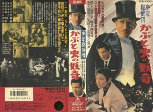 少年探偵団 かぶと虫の妖奇 VHSネットレンタル ビデオ博物館 廃盤ビデオ専門店 株式会社Kプラス