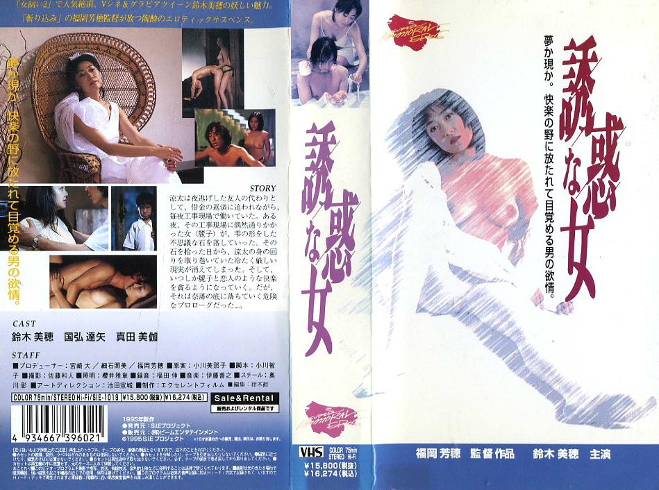 誘惑な女 VHSネットレンタル ビデオ博物館 廃盤ビデオ専門店 株式会社Kプラス