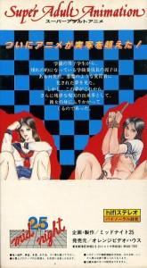 スーパーアダルトアニメ ザ・サティスファクション  VHSネットレンタル ビデオ博物館 廃盤ビデオ専門店 株式会社Kプラス