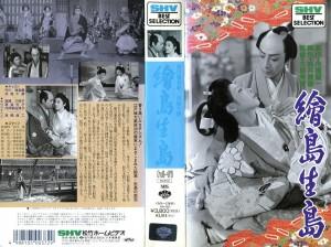 絵島生島 VHSネットレンタル ビデオ博物館 廃盤ビデオ専門店 株式会社Kプラス