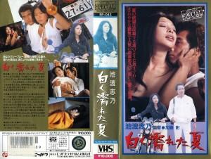 白く濡れた夏 VHSネットレンタル ビデオ博物館 廃盤ビデオ専門店 株式会社Kプラス