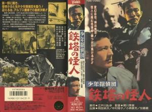 少年探偵団 鉄塔の怪人 VHSネットレンタル ビデオ博物館 廃盤ビデオ専門店 株式会社Kプラス