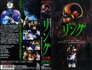 リング 完全版 VHSネットレンタル ビデオ博物館 廃盤ビデオ専門店 株式会社Kプラス