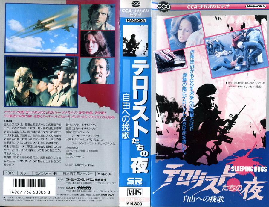 テロリストたちの夜/自由への挽歌 VHSネットレンタル ビデオ博物館 廃盤ビデオ専門店 株式会社Kプラス