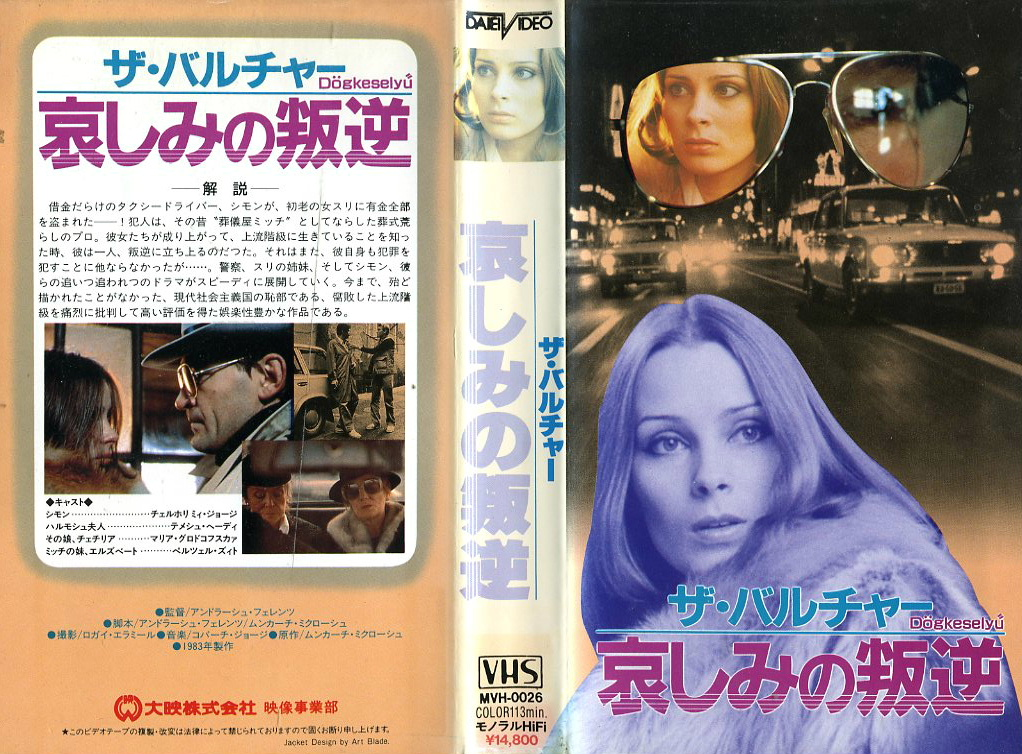 ザ・バルチャー/哀しみの叛逆 VHSネットレンタル ビデオ博物館 廃盤ビデオ専門店 株式会社Kプラス