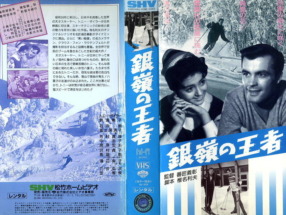 銀嶺の王者 VHSネットレンタル ビデオ博物館 廃盤ビデオ専門店 株式会社Kプラス