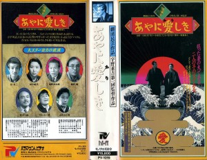 あやに愛しき あやにかなしき VHSネットレンタル ビデオ博物館 廃盤ビデオ専門店 株式会社Kプラス