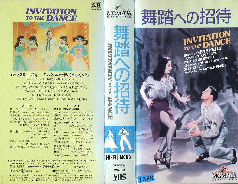 舞踏への招待 VHSネットレンタル ビデオ博物館 廃盤ビデオ専門店 株式会社Kプラス