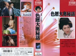 色暦大奥秘話 VHSネットレンタル ビデオ博物館 廃盤ビデオ専門店 株式会社Kプラス