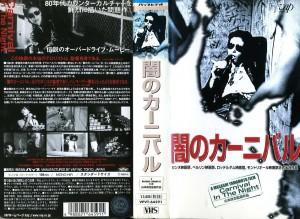闇のカーニバル VHSネットレンタル ビデオ博物館 廃盤ビデオ専門店 株式会社Kプラス