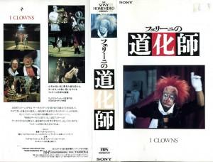 フェリーニの道化師 VHSネットレンタル ビデオ博物館 廃盤ビデオ専門店 株式会社Kプラス