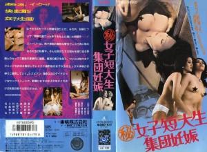 (秘)女子短大生集団妊娠 VHSネットレンタル ビデオ博物館 廃盤ビデオ専門店 株式会社Kプラス
