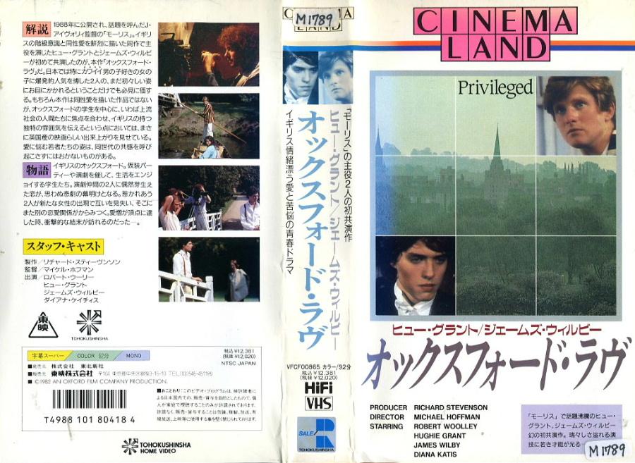 オックスフォード・ラヴ VHSネットレンタル ビデオ博物館 廃盤ビデオ専門店 株式会社Kプラス