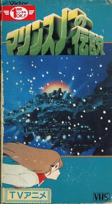 マリンスノーの伝説 VHSネットレンタル ビデオ博物館 廃盤ビデオ専門店 株式会社Kプラス