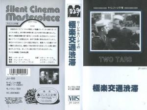 ローレル&ハーディ の 極楽交通渋滞 VHSネットレンタル ビデオ博物館 廃盤ビデオ専門店 株式会社Kプラス