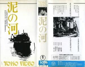 泥の河 VHSネットレンタル ビデオ博物館 廃盤ビデオ専門店 株式会社Kプラス